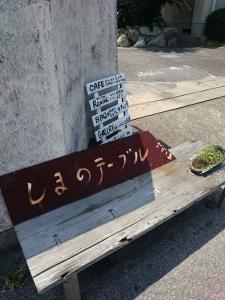 しまのテーブル入り口2
