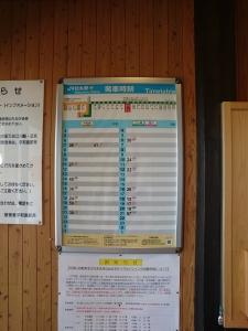 松丸駅時刻表