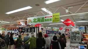 いよてつ高島屋北海道物産展2018